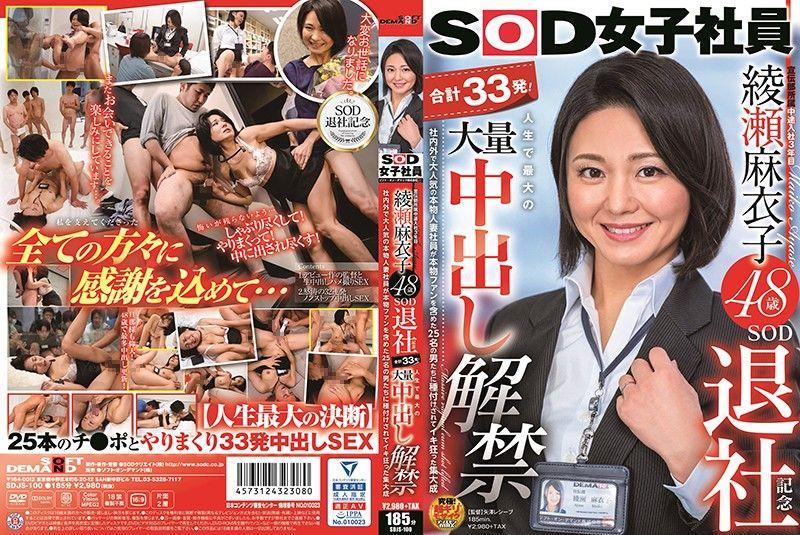 SOD女子社員 綾瀨麻衣子48歳 SOD退社記念 合計33發!人生最大的大量中出解禁