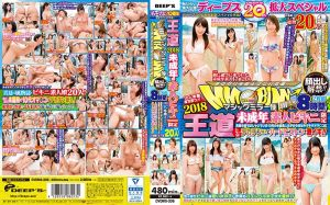 ディープス20周年記念スペシャル作品!顔出し解禁!! マジックミラー便 王道2018 総勢20人!未成年の素人ビキニ限定10人本番成功祭り!8時間!真夏の海ではしゃいでいた10代の水着素人女子のうぶなキツキツオマ○コに人生初のデカチン挿入とハードピストンで激イキ!!