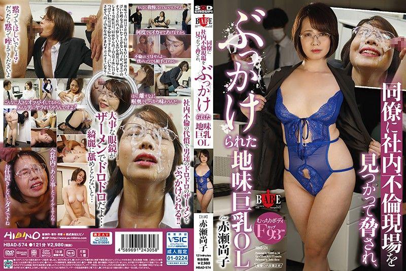 撞見同事社內不倫現場被威脅、被顏射的土味巨乳OL 赤瀨尚子