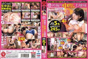 初拍中出大小姐【美少女×制服×初次調教】 可愛臉蛋下流身體被大量濃厚精子玷污的245分!!