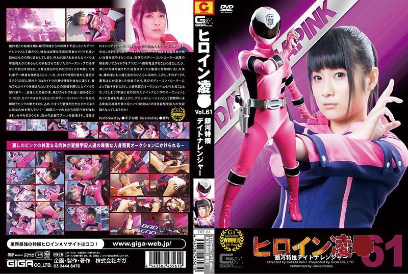 女英雄凌辱 Vol.61 銀河特搜戴托南戰士 平子知歌 Chika Hirako GIGA